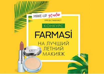 Раскрась это лето вместе с Make-up Studio Farmasi!